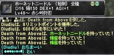 20050812_3