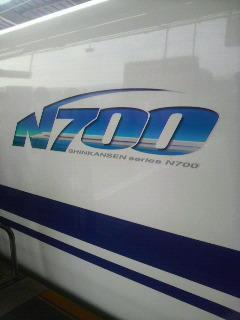 N700に乗りました