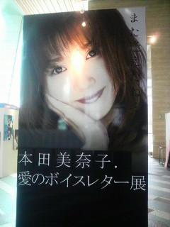本田美奈子.愛のボイスレター展