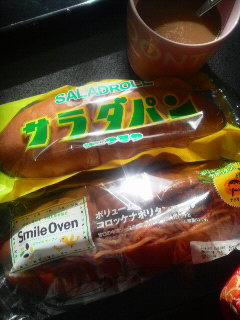 人生初サラダパン