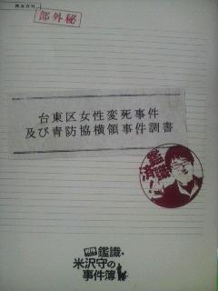 鑑識・米沢守の事件簿