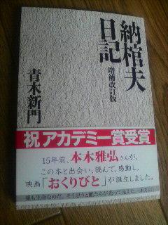 「納棺夫日記」