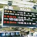 東京駅乗換9分