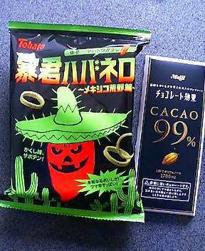 緑暴君とチョコレート効果99%