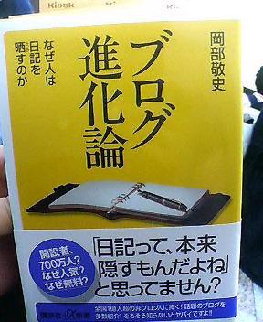 京都〜東京で読む本