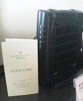 お部屋にLANのあるホテル